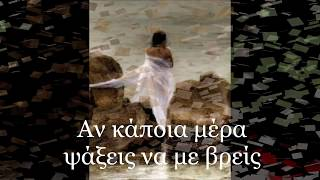 Repeat youtube video Στην καρδιά - Θέμης Αδαμαντίδης .....by George Wolf