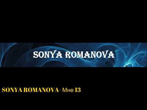 SONYA ROMANOVA-мне 13lПремьера Трека 2019l