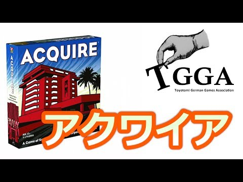 『アクワイア(ACQUIRE)』【TGGA】