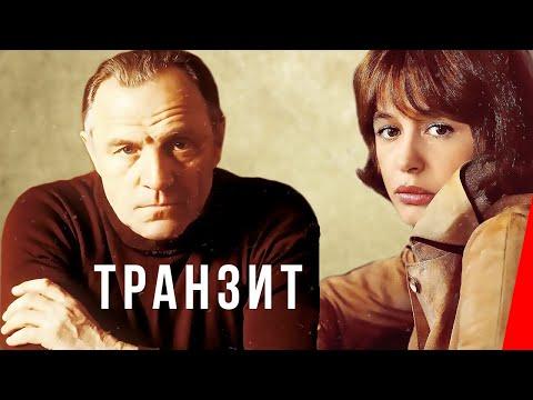 Транзит (1982) фильм