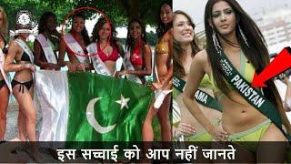 पाकिस्तान के इस विडियो को देखने के लिए लोग तरस रहे है // amazing facts about pakistan // hindifacts