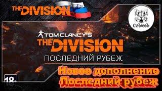 The Division l Разбор обновления Последний рубеж l