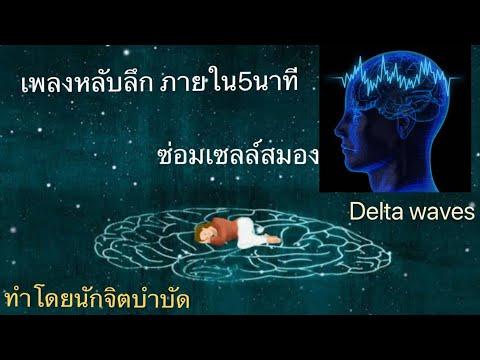 เพลงหลับลึก ภายใน5นาที ซ่อมเซลล์สมอง Delta waves ความจำดีขึ้น ลดโรคต่างๆ ทำโดย นักจิตบำบัด