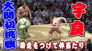 Awesome small wrestler! His neme is Ura. / The abandoned attack  to a biggest wrestler