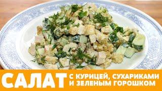Салат из копченой куриной грудки, сухариков и зеленого горошка. #салат #салатизкурицы #салаты