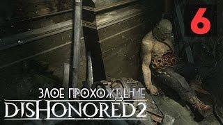 КОРОЛЕВСКИЙ УБИЙЦА ● Dishonored 2: Злое Прохождение #6