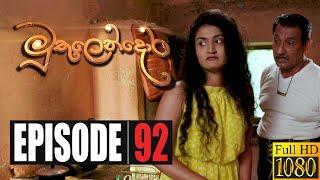 Muthulendora | Episode 92 25th August 2020 Thumbnail