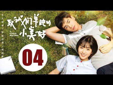 【致我们单纯的小美好】(Eng Sub) A Love So Beautiful 第4集 胡一天、沈月校园甜宠爱恋 融化少女心!