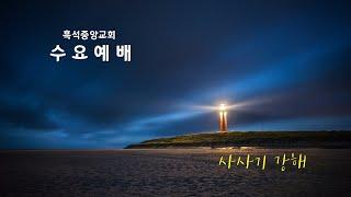 20.11.25 흑석중앙교회 수요예배