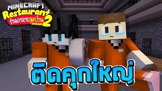 Minecraft ร้านอาหารสุดป่วน 2 - ติดคุกใหญ่ ออกไปยังไงดีเนี่ย!!