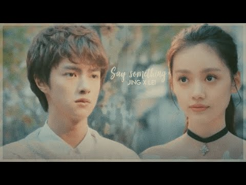 [MV] Jing X Lei - Say Something || Meteor Garden 2018