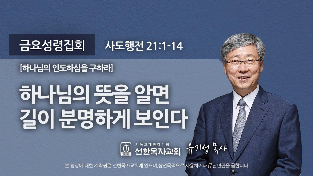 [선한목자교회] 금요성령집회 2020년 10월 02일 | 하나님의 뜻을 알면 길이 분명하게 보인다 - 유기성 목사 [사도행전 21:1-14]