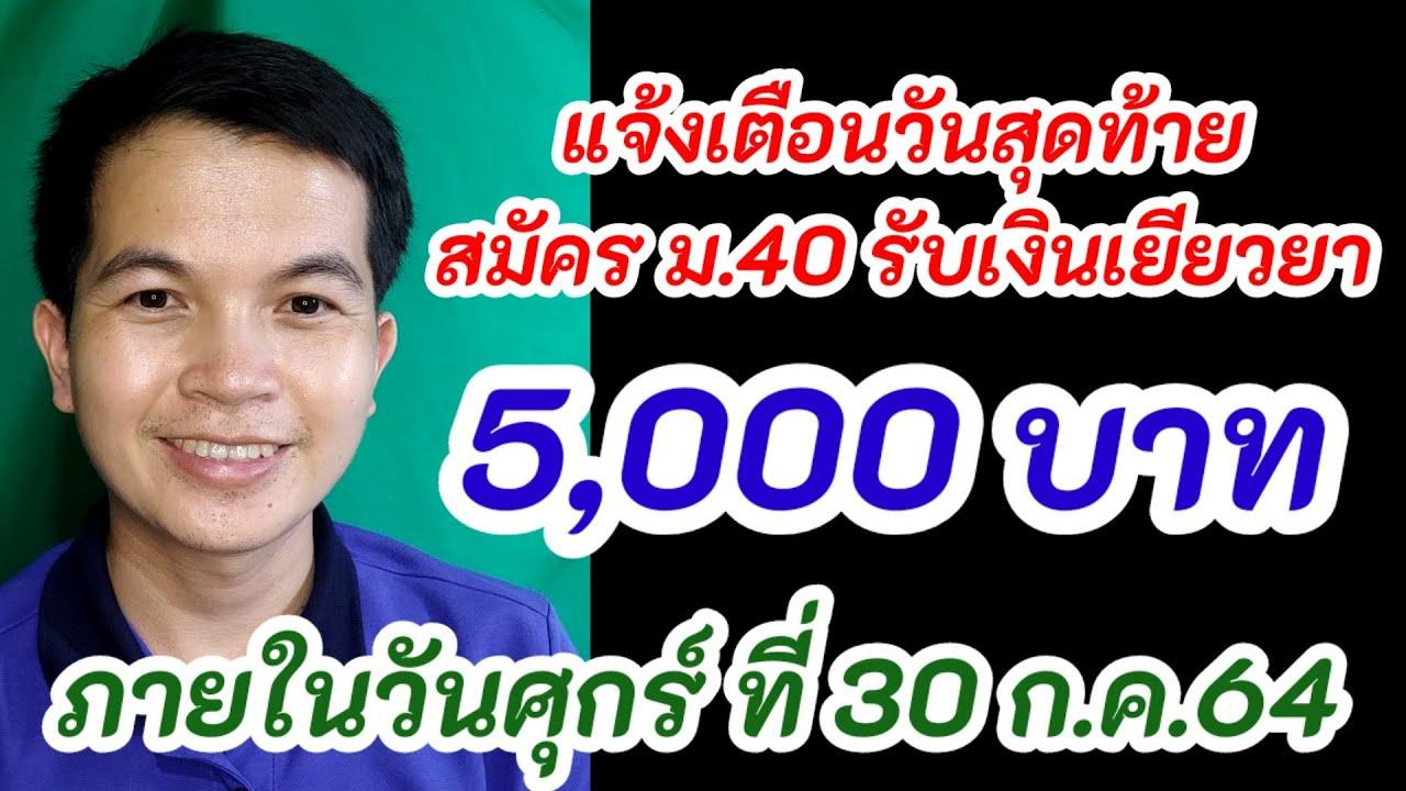 แจ้งเตือนวันสุดท้าย สมัครมาตรา 40 รับเงินเยียวยา 5,000 บาท วันที่ 30 กรกฎาคม 64 ประกันสังคม