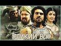 Индийский фильм Великий воин (2009)