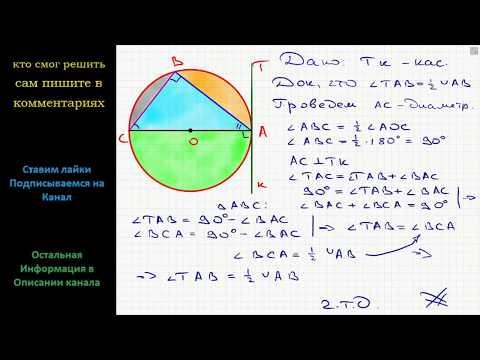 Геометрия Угол между касательной к окружности и хордой, проведенной через точку касания, измеряется