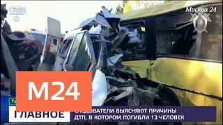 Предварительная версия ДТП в Тверской области: маршрутное такси вылетело на встречную полосу - Мос…