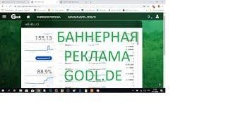 Баннерная реклама на сайте GODL.DE, урок 8