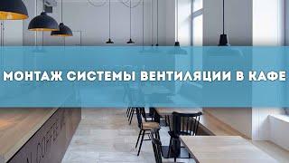 видео Монтаж и установка приточной системы вентиляции (приток) в СПб: цена и стоимость работ