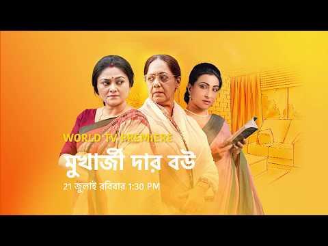 World TV Premier-এ আসছে মুখার্জী দার বউ, 21 July, রবিবার, 1:30 PM