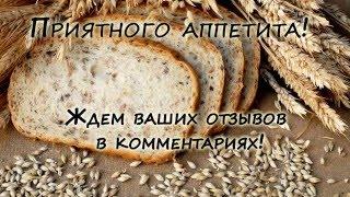 Рецепт : Хлеб в хлебопечке