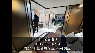 대구준공청소 010-8889-6714