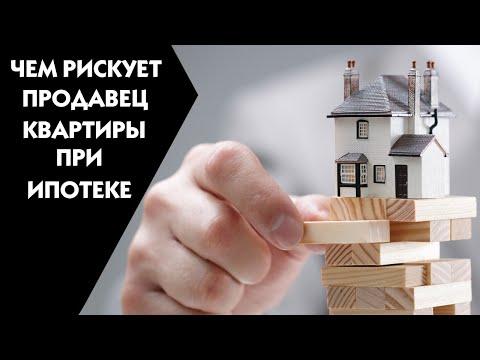 Чем рискует продавец квартиры связываясь с ипотекой?