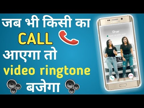 Video Ringtone Kaise Set Kare | How To Set Video Ringtone In Android