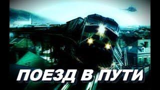 ToP/ТоП 7 ФИЛЬМОВ ПРО ПОЕЗД 🖤
