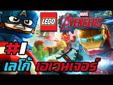 TGC | LEGO Marvel's Avengers#1 :: เลโก้ เอเวนเจอร์ !!