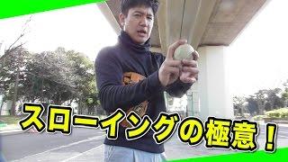 【スローイング魂】極意は「小さい円」!一流野手のズレない送球! thumbnail