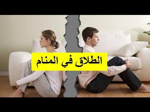 تفسير حلم الطلاق في المنام الطلاق في الحلم للمتزوجة للبنت للحامل للنائم Youtube
