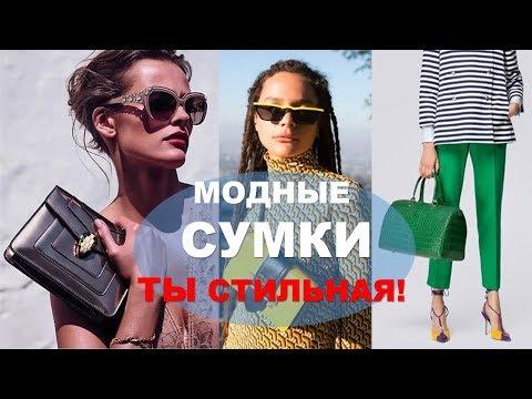 МОДНЫЕ СУМКИ 2019 💕весна-лето 💕ФОТО ТРЕНДЫ 💕WOMAN'S BAGS 2019 TRENDS