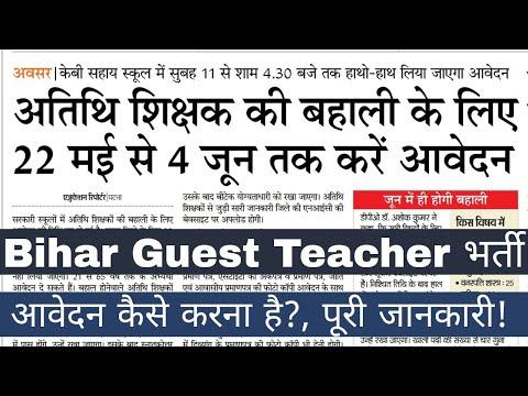 Bihar Guest Teacher Recruitment 2018 Complete Eligibility Criteria & How to Registertion?