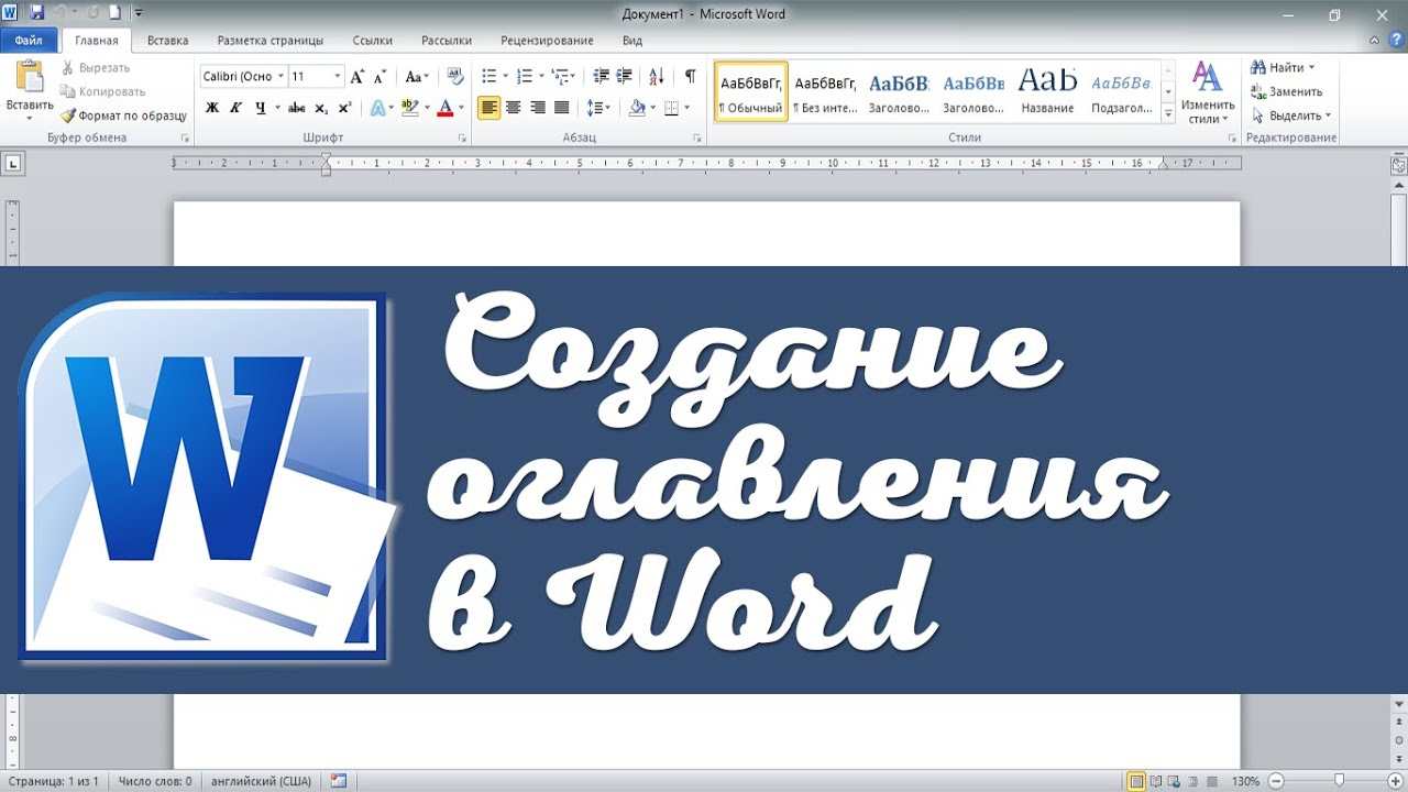 Создание оглавления документа Word