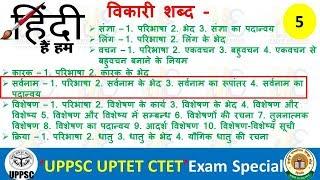 सर्वनाम Pronoun सर्वनाम के अर्थ व प्रकार हिन्दी व्याकरण for UPTET CTET TGT PGT and Competitive Exams