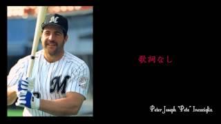 【アレンジ】元千葉ロッテマリーンズ #22 ピート・インカビリア 応援歌