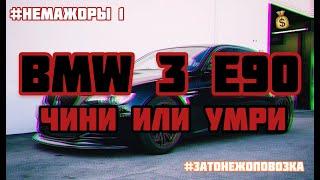 #Немажоры BMW 3 series E90.  ЧИНИ ИЛИ УМРИ | Обзор БМВ 3е90 | Встретили Давидыча | 1 серия