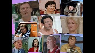 Как изменились  актеры Гайдая спустя 30 лет