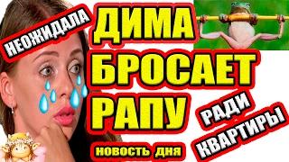 Дом 2 НОВОСТИ - Эфир 19.02.2017 (19 февраля 2017)