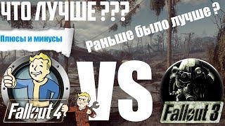 Fallout 3 или Fallout 4 ? ЧТО лучше ???