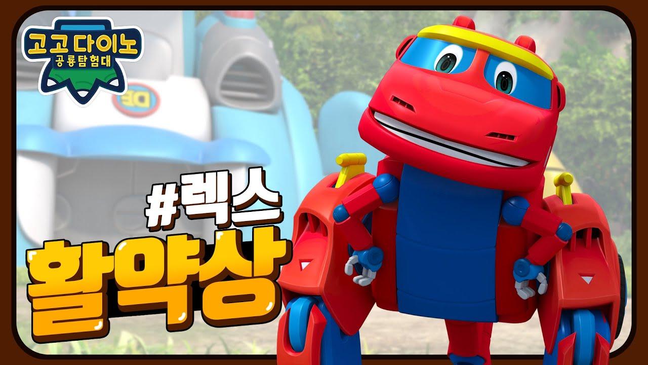 🌟고고다이노 공룡탐험대 시즌5🌟 렉스 활약상|Go Go Dino_Rex