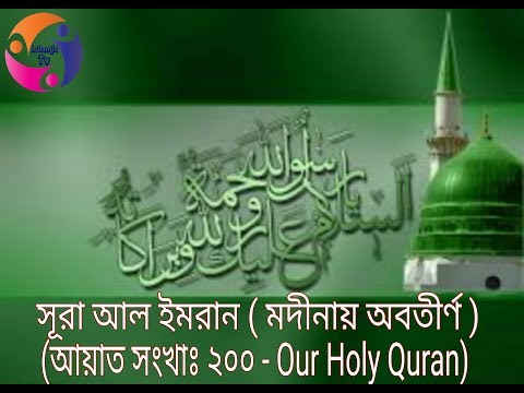 Download Lagu Surah Ar Rahman -Beautiful Recitation and Visualization of The Holy Quran ...