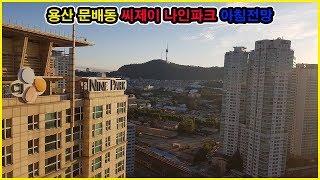 용산 문배동 씨제이 나인파크 아침 풍경 4K
