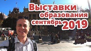 Выставки Образования 2019 Россия Сентябрь. Выставки Спорт Здоровье Красота