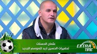 عثمان الحسنات - تحضيرات الحسين اربد للموسم الجديد - Extra Time
