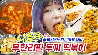 ENG CC) Bottomless Ddukki Spicy Rice Cake Mukbang + chicken mayo rice