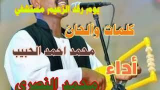 جديد محمد النصري// عابره يوم رقد الزعيم مستشفي// اجمل واوضح تسجيل♥