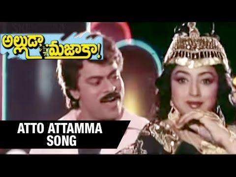 Alluda Majaka Telugu Movie | Atto Attamma Song | Chiranjeevi | Ramya Krishna | Rambha