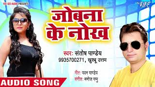 Jobna Ke Nokh - Jamin Dalkawat Chalelu - Santosh Pandey,Khusboo Uttam - Bhojpuri Hit Songs 2018