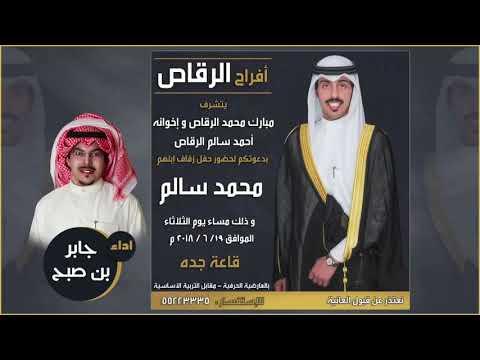 افراح الرقاص | مهداه الى محمد سالم الرقاص | اداء جابر بن صبح